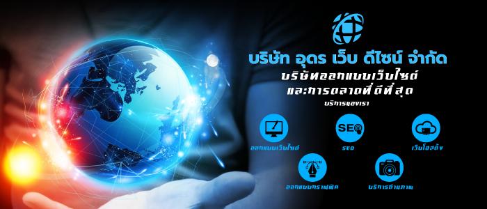 อุดร เว็บ ดีไซน์ UDON WEB DESIGN