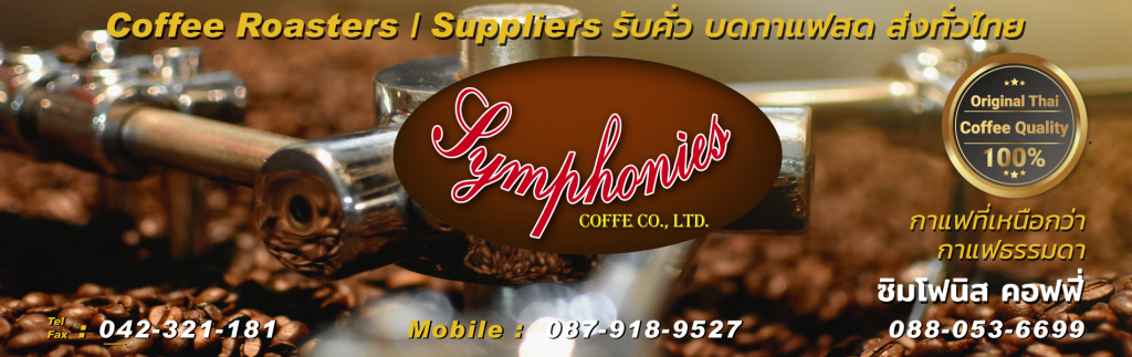 SYMPHONIES COFFEE ROASTERS UDON THANI